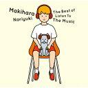 【送料無料】[限定盤]The Best of Listen To The Music(初回限定盤)/槇原敬之[SHM-CD+DVD]【返品種別A】