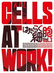 はたらく細胞 3(完全生産限定版)/アニメーション