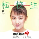 [枚数限定]転校生 コンプリート・シングルス/藤谷美紀[CD]【返品種別A】