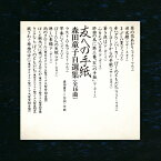 [枚数限定]友への手紙 森田童子自選集/森田童子[SHM-CD]【返品種別A】
