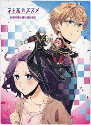 『ネト充のススメ』ディレクターズカット版 Blu-ray BOX/アニメーション