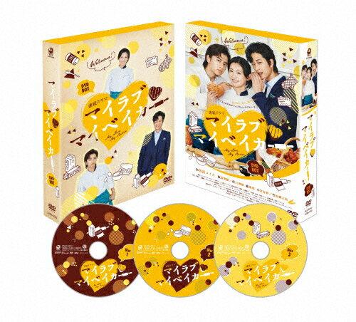 マイラブ・マイベイカーDVD-BOX/本仮屋ユイカ DVD  返品種別A