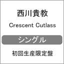 [限定盤]Crescent Cutlass(初回生産限定盤)/西川貴教[CD+DVD]【返品種別A】