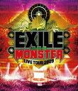 """[エントリーでポイント5倍! 9/2(金) 23:59まで]【送料無料】EXILE LIVE TOUR 2009 """"THE MONSTER"""
