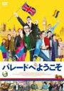 【送料無料】パレードへようこそ/ビル・ナイ[DVD]【返品種別A】