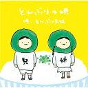 とんぶりの唄/とんぶり兄妹[CD]【返品種別A】