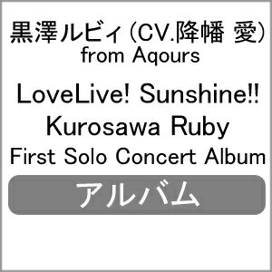 アニメソング, アニメタイトル・ら行 LoveLive! Sunshine!! Kurosawa Ruby First Solo Concert Album()from AqoursCDA