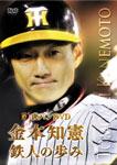 【送料無料】虎バンDVD 金本知憲・鉄人の歩み/野球[DVD]【返品種別A】