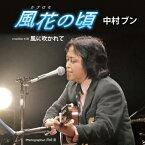 風花の頃/中村ブン[CD]【返品種別A】