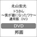 【送料無料】トラさん〜僕が猫になったワケ〜(通常版 DVD)/北山宏光[DVD]【返品種別A】