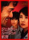 DVD『ジェネラル・ルージュの凱旋』