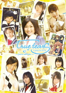 【送料無料】DRAMAGIX SEIYU ENERGY true tears〜pure album〜/武田梓[DVD]【返品種別A】