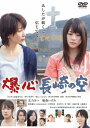 【送料無料】爆心 長崎の空/北乃きい[DVD]【返品種別A】
