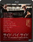 【RCP】【送料無料】サイド・バイ・サイド フィルムからデジタルシネマへ Blu-ray/キアヌ・リー...