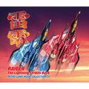 【送料無料】雷電 The Lightning Strikes Back RETRO GAME MUSIC COLLECTION EX/ゲーム・ミュージック[CD]【返品種別A】