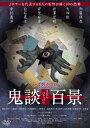 【送料無料】鬼談百景/岡山天音[DVD]【返品種別A】