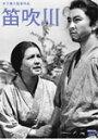 木下惠介生誕100年 笛吹川/田村高廣[DVD]【返品種別A】