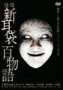 怪談新耳袋 百物語/bump.y[DVD]【返品種別A】