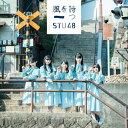 [限定盤]風を待つ(初回限定盤/Type-D)/STU48[CD+DVD]【返品種別A】