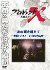 プロジェクトX 挑戦者たち 友の死を越えて〜青函トンネル・24年の大工事〜/ドキュメント[DVD]【返品種別A】