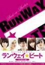 【送料無料】ランウェイ☆ビート DVD・プレタポルテ版/瀬戸康史[DVD]【返品種別A】
