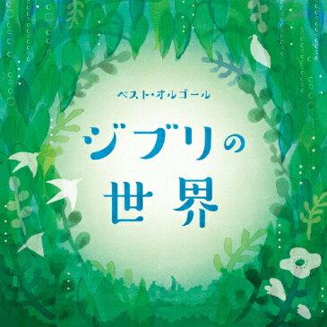 ベスト・オルゴール ジブリの世界/オルゴール[CD]【返品種別A】