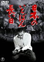【RCP】【送料無料】日本のいちばん長い日[東宝DVD名作セレクション]/三船敏郎[DVD]【返品種別A】