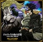ジョジョ その血の記憶〜end of THE WORLD〜/JO☆STARS 〜TOMMY,Coda,JIN〜[CD]【返品種別A】