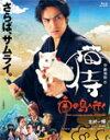 【送料無料】劇場版「猫侍 南の島へ行く」【Blu-ray】/北村一輝[Blu-ray]【返品種別A】