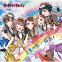 【送料無料】[限定盤][初回仕様]二重の虹(ダブル レインボウ)/最高(さあ行こう)!【Blu-ray付生産限定盤】/Poppin'Party[CD+Blu-ray]【返品種別A】