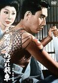 若親分あばれ飛車/市川雷蔵[DVD]【返品種別A】