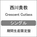 [期間限定][限定盤]Crescent Cutlass(期間生産限定盤)/西川貴教[CD+DVD]【返品種別A】