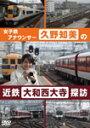 久野知美の近鉄大和西大寺 探訪[DVD]