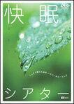 【送料無料】快眠シアター-ぐっすり眠るためのハウツー&ヒーリング-/BGV[DVD]【返品種別A】【sm...