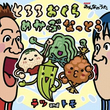 NHKみんなのうた「とろろおくらめかぶなっとう」/テツandトモ[CD]【返品種別A】
