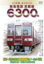 35年間、ありがとう。阪急電鉄 京都線 6300系[DVD]