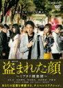 【送料無料】連続ドラマW 盗まれた顔 〜ミアタリ捜査班〜 DVD-BOX/玉木宏[DVD]【返品種別A】