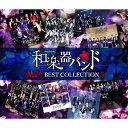 【送料無料】[枚数限定]軌跡 BEST COLLECTION II(LIVE映像盤/Blu-ray Disc付)/和楽器バンド[CD+Blu-ray]【返品種別A】