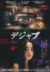 【送料無料】デジャブ/ナム・ギュリ[DVD]【返品種別A】