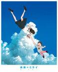 【送料無料】[先着特典付]「未来のミライ」スペシャル・エディション Blu-ray/アニメーション[Blu-ray]【返品種別A】