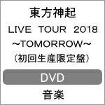 【送料無料】[限定版]東方神起 LIVE TOUR 2018 〜TOMORROW〜【初回生産限定盤/DVD3枚組(スマプラ対応)】/東方神起[DVD]【返品種別A】