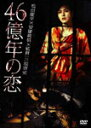 あの頃映画 松竹DVDコレクション 46億年の恋/松田龍平[DVD]【返品種別A】