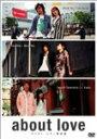 【送料無料】about love アバウト・ラブ/関於愛/伊東美咲[DVD]【返品種別A】