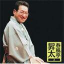 【送料無料】春風亭 昇太2 26周年記念落語会-オレまつり/春風亭昇太[CD]【返品種別A】