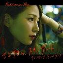 [枚数限定][限定盤]さよなら、スタンダード(初回限定盤B)/吉川友[CD+DVD]【返品種別A】