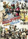 Kamen Rider decade episode 1 ()DVDA