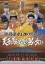 【送料無料】唐招提寺1200年の謎 天平を駆けぬけた男と女たち/中村獅童[DVD]【返品種別A】