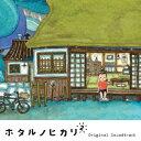 【送料無料】ホタルノヒカリ2 オリジナル・サウンドトラック/TVサントラ[CD]【返品種別A】【smt...