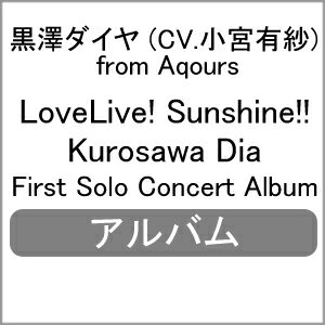 アニメソング, アニメタイトル・ら行 LoveLive! Sunshine!! Kurosawa Dia First Solo Concert Album()from AqoursCDA