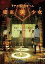 【送料無料】リアル脱出ゲーム 密室美少女/荒井萌[DVD]【...